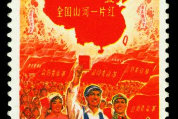 全國山河一片紅(含大一片紅)(撤銷發行)