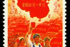 全国山河一片红(含大一片红)(撤销发行)