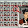 """""""长寿""""的蔡伦邮票"""