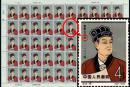 """""""長壽""""的蔡倫郵票"""