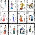 T69.红楼梦--金陵十二钗特种邮票