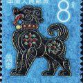 T70.壬戍年特种邮票