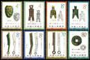 T71.中国古代钱币(第二组)特种邮票