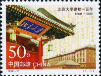 1998-11 《北京大學建校一百年》紀念郵票