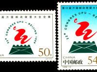 1998-12 《第22屆萬國郵政聯盟大會會徽》紀念郵票