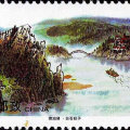 1998-17 《鏡泊湖》特種郵票