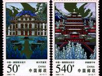 1998-19 《承德普寧寺和維爾茨堡宮》特種郵票(與德國聯合發行)