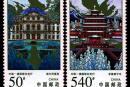 1998-19 《承德普宁寺和维尔茨堡宫》特种邮票(与德国联合发行)