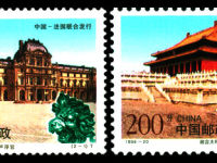 1998-20 故宮和盧浮宮特種郵票(中法聯合發行)