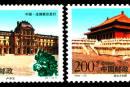 1998-20 故宫和卢浮宫特种邮票(中法联合发行)
