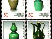 1998-22 《中国陶瓷–龙泉窖瓷器》特种邮票