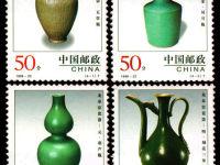 1998-22 《中國陶瓷–龍泉窖瓷器》特種郵票