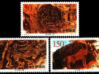 1998-21 《贺兰山岩画》特种邮票