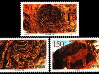 1998-21 《賀蘭山巖畫》特種郵票