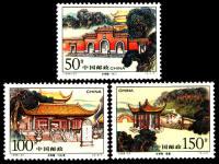 1998-23 《炎帝陵》特种邮票