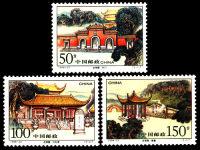 1998-23 《炎帝陵》特種郵票
