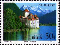1998-26 《瘦西湖和萊芒湖》特種郵票(中國-瑞士聯合發行)