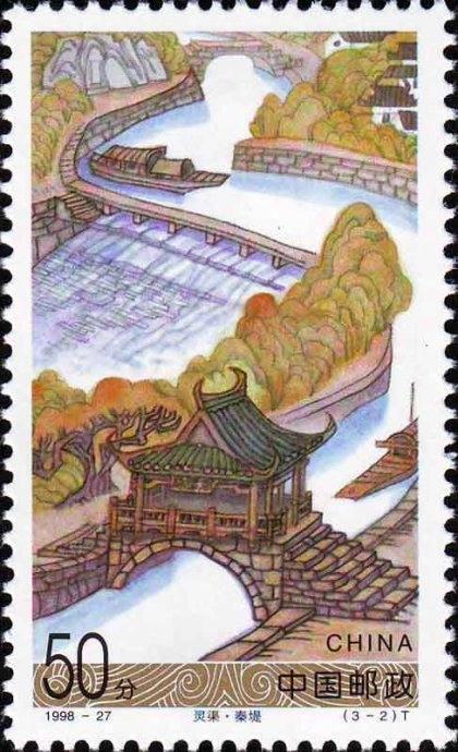 1998-27 《灵渠》特种邮票