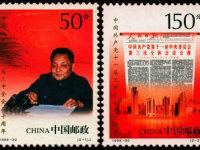 1998-30 《中國共產黨十一屆三中全會二十周年》紀念郵票