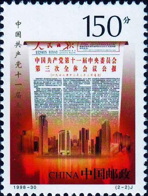 1998-30 《中国共产党十一届三中全会二十周年》纪念邮票
