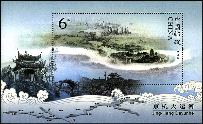 京杭大运河小型张赏析