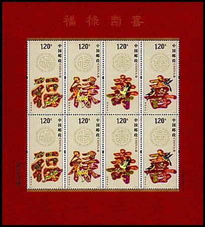 福禄寿喜小版张邮票赏析
