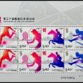 第三十届奥林匹克运动会小版张赏析
