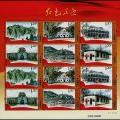 红色足迹小版张邮票资料