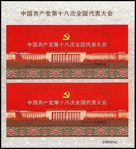 2012-26M 中国共产党第十八次全国代表大会双连小型张