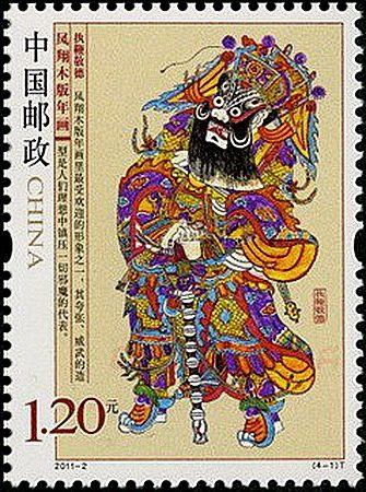 《凤翔木版年画》特种邮票收藏,展示中国特有的民间绘画艺术遗产!