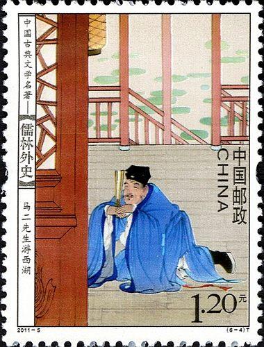 儒林外史特种邮票收藏赏析,《儒林外史》我国古代讽刺小说中的代表作!