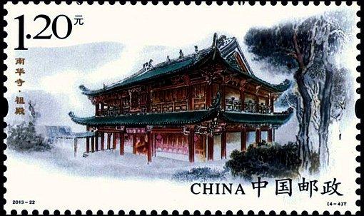 宣传和保护文物古迹,南华寺特种邮票欣赏