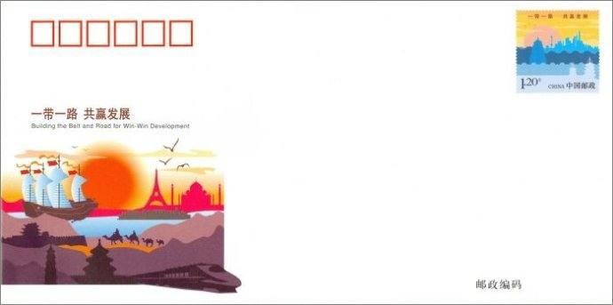 新邮背景:《一带一路 共赢发展》纪念邮资信封