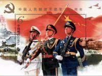 新邮图片:《中国人民解放军建军九十周年》纪念邮票小型张