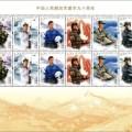 新郵圖片:《中國人民解放軍建軍九十周年》紀念郵票小版張