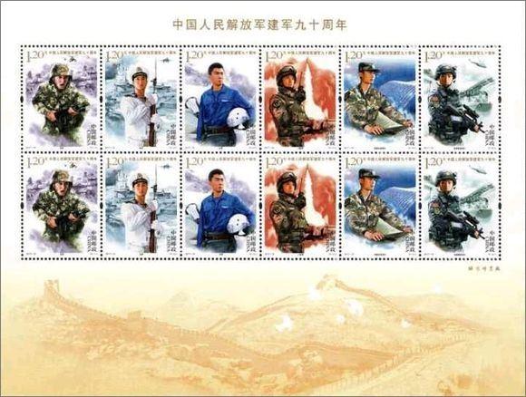 新邮图片:《中国人民解放军建军九十周年》纪念邮票小版张
