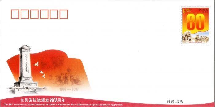 新邮预报:JF123《全民族抗战爆发80周年》纪念邮资信封