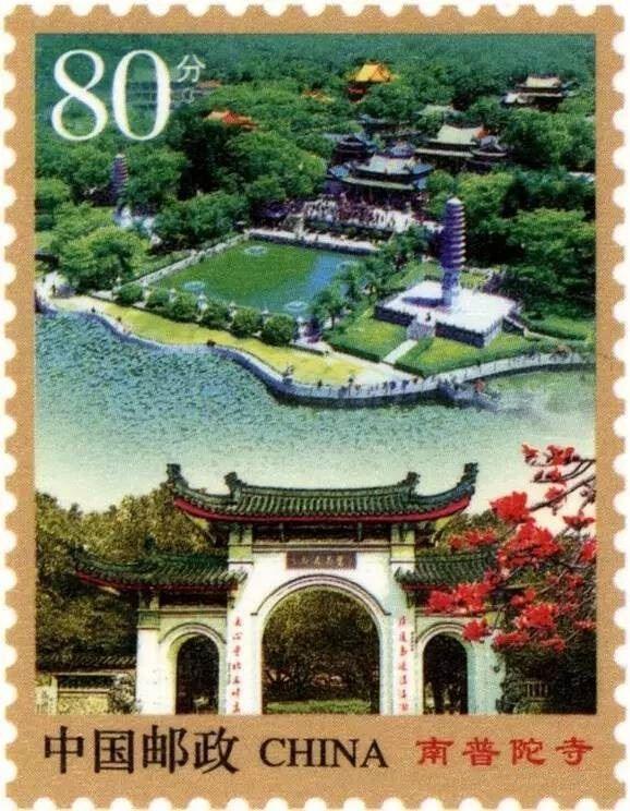 新邮背景:《南普陀寺》普通邮资明信片