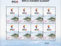 金砖国家领导人厦门会晤纪念邮票小版张高清大图赏析