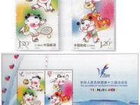 新郵:《中華人民共和國第十三屆運動會》紀念郵票的背景資料