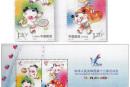 新邮:《中华人民共和国第十三届运动会》纪念邮票的背景资料