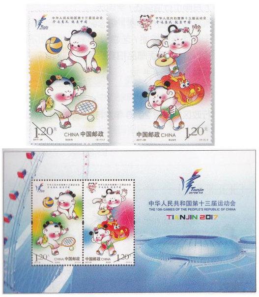 新郵:《中華人民共和國第十三屆運動會》紀念郵票的背景资料