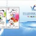 《中華人民共和國第十三屆運動會》紀念郵票小全張高清圖片賞析
