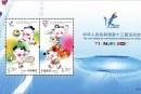 《中华人民共和国第十三届运动会》纪念邮票小全张高清图片赏析