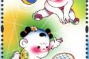 《中华人民共和国第十三届运动会》纪念邮票高清大图赏析
