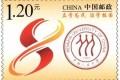 中国人民大学建校80周年纪念邮资信封发行背景