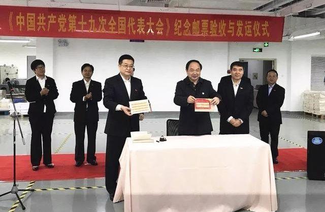 中国共产党第十九次全国代表大会纪念邮票