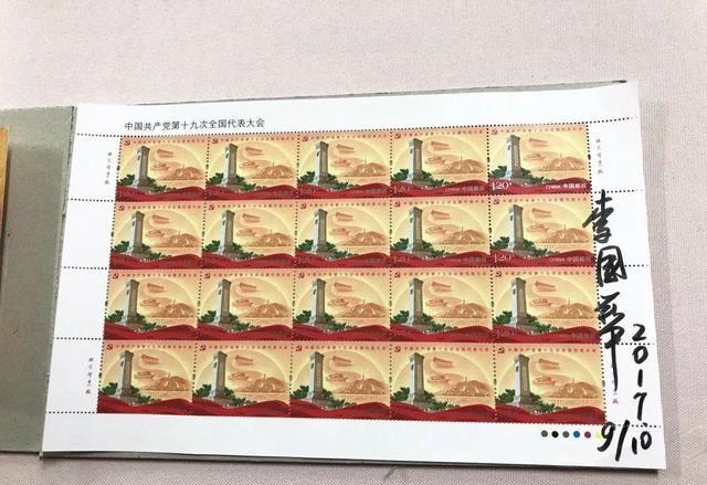 新邮信息:十九大纪念邮票加紧印制并验收发运