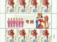 《粵劇》特種郵票版票高清圖片賞析