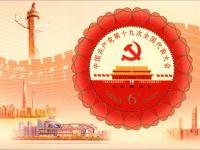 中国共产党第十九次全国代表大会纪念邮票高清大图赏析